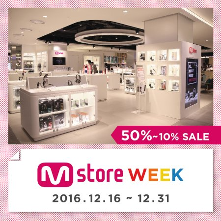 M스토어, 최대 50% 할인 연말 고객감사세일 'M store Week' 실시