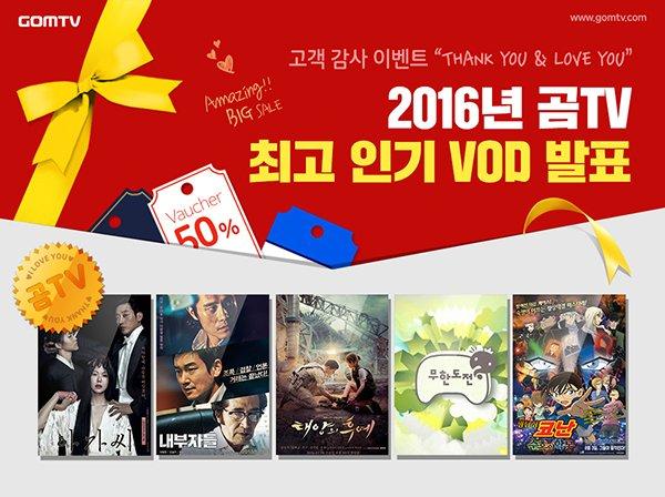 2016년 곰TV 최고 인기 VOD는 '내부자들', '태양의 후예'
