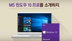 윈도우10 프로, 기업 디지털 트랜스포메이션을 이끌 비책은?