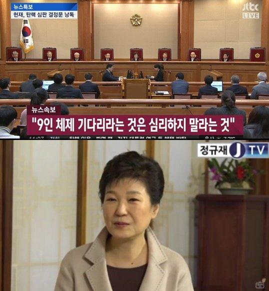 """[박근혜 탄핵 선고] 박근혜 탄핵 인용 8:0 전원일치 """"박근혜를 파면한다"""""""