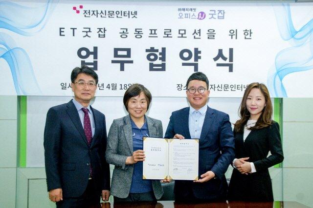 왼쪽부터 ㈜전자신문인터넷 문창남 전무, 이선기 대표 ㈜해피래빗 한성원 대표, 박소라 팀장