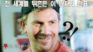 """스윙보트 """"투표하러 안 가세요?"""""""