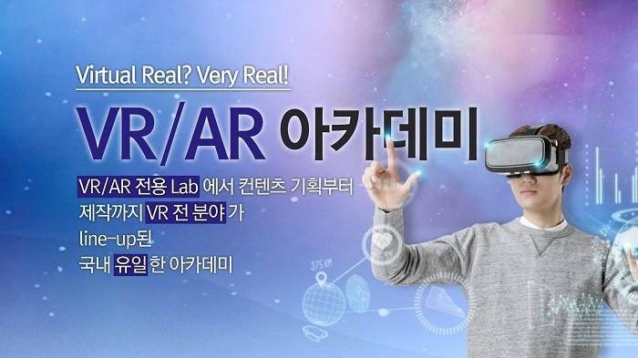멀티캠퍼스, 이론·실무 교육 완비한 'VR/AR아카데미' 런칭