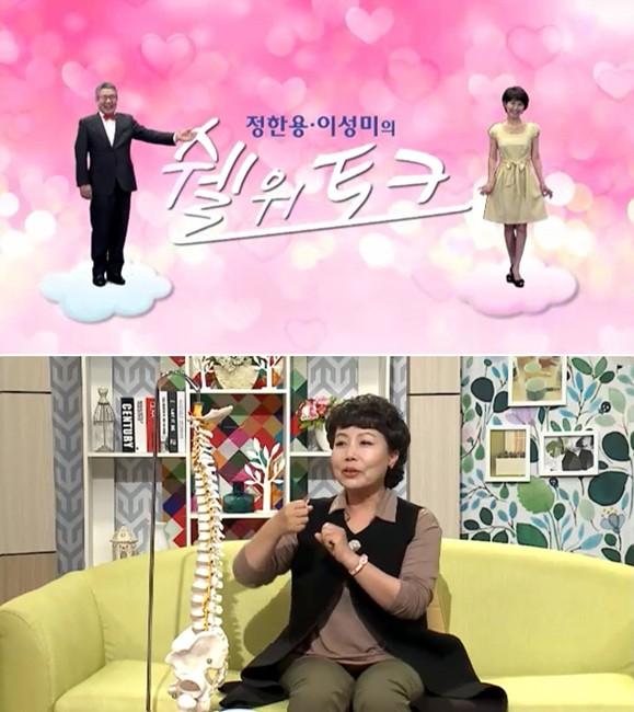 '디스크매직 개발' 이명숙 대표, 정한용·이성미의 '셀위토크' 출연