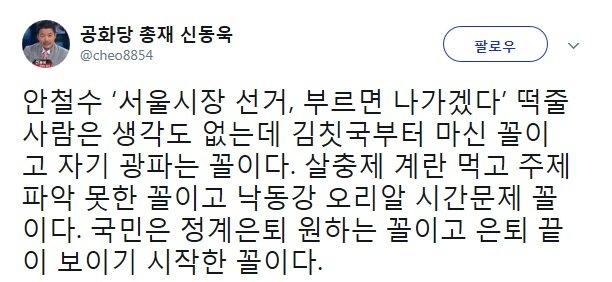 사진=신동욱 SNS