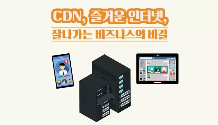 [모션그래픽] CDN, 즐거운 인터넷, 잘나가는 비즈니스의 비결