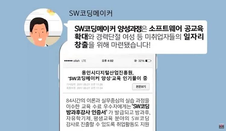 [모션그래픽]용인시디지털산업진흥원 ' SW코딩메이커 양성'교육 인기몰이 중