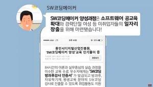 용인시디지털산업진흥원 ' SW코딩메이커 양성'교육 인기몰이 중