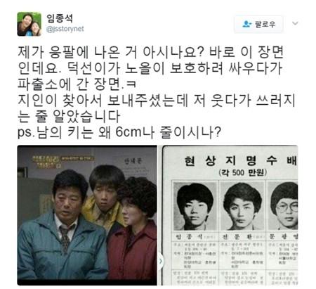 임종석 비서실장 과거 '응팔' 출연?..'지명수배지 속 임종석' 눈길