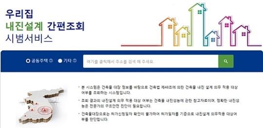 (사진=우리집 내진설계 간편조회 서비스 홈페이지 캡처)