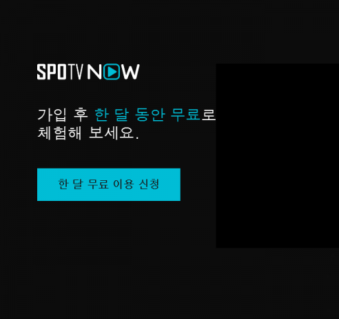 """스포티비나우, 최두호 경기시간 앞두고 접속 지체...""""서버 관리 좀"""""""