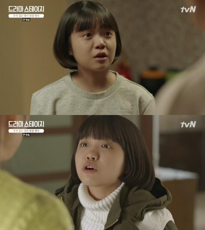 사진=tvN 드라마 스테이지 캡처