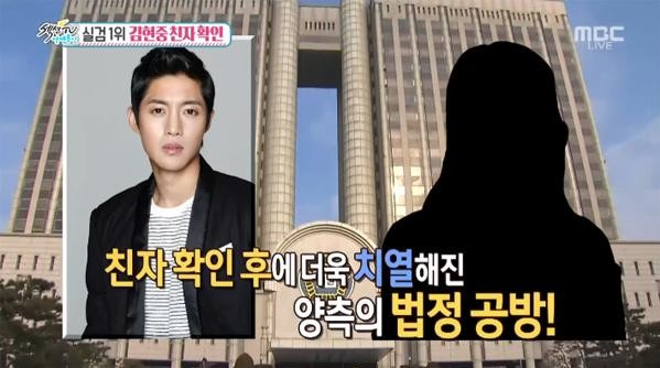 사진=김현중의 전 여자친구 A씨가 사기 미수 등의 혐의로 징역 1년 4개월을 구형받았다.