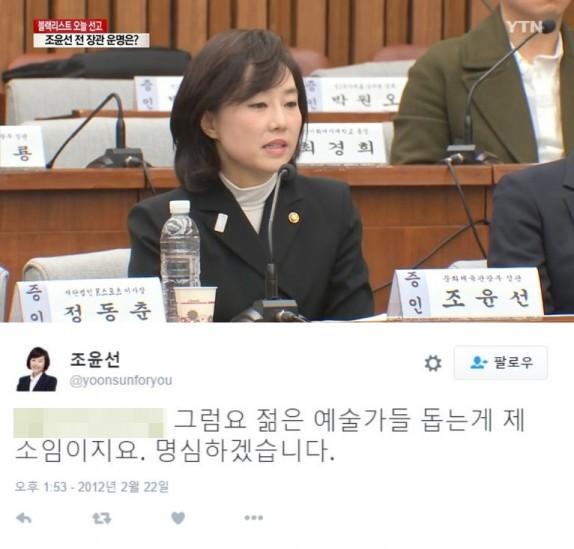 사진=조윤선 전 청와대 정무수석이 직권남용권리행사방해 등 혐의로 23일 서울 서초동 서울고법에 출석했다.