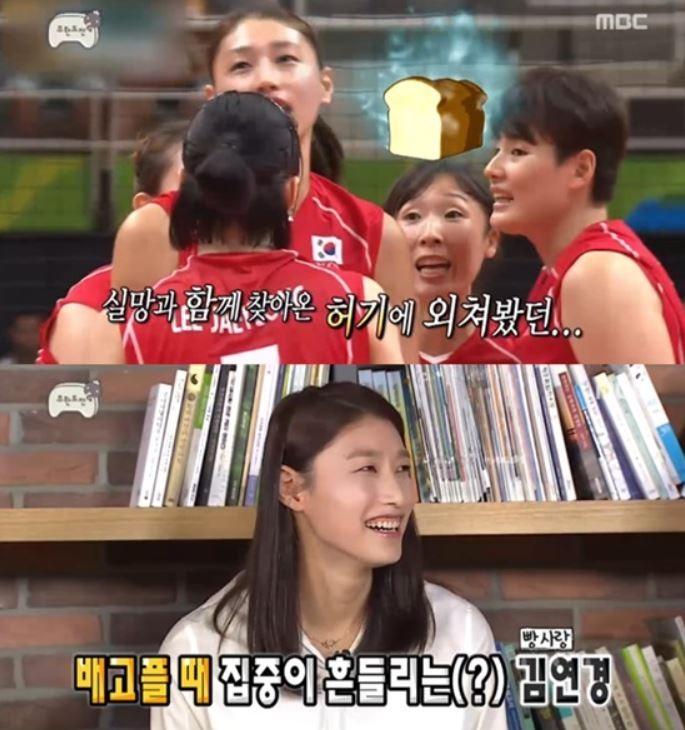사진=김연경에게 식빵언니라는 별명이 붙은 이유가 재조명됐다.
