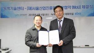 SBA-녹색기술센터, 중소기업 글로벌진출 업무협약 체결