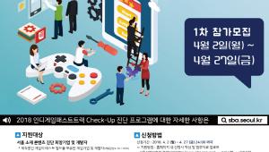 SBA 서울게임콘텐츠센터, 오는 27일까지 'Check-UP'진단 프로그램 1차기업 모집