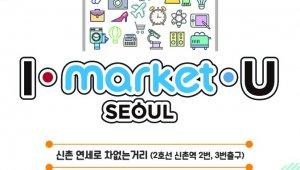 SBA, 지역맞춤형 유통축제 '아이마켓서울유' 개최…신촌(15일)·등촌동(21~22일) 일원서 열려