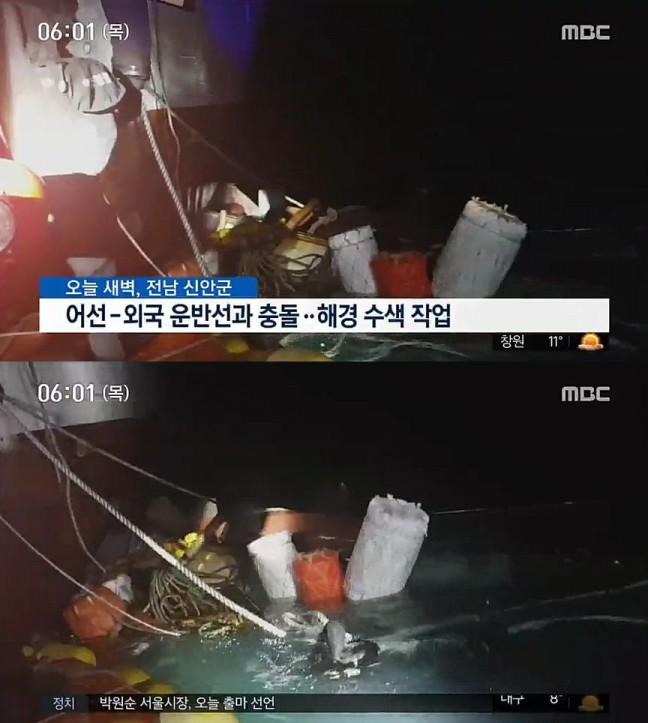 사진=전남 신안 해상에서 외국 화물선과 어선이 충돌해 1명이 숨지고 5명이 실종됐다.