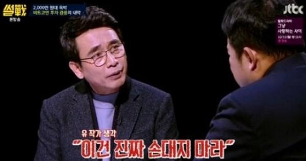 사진='썰전'에 출연 중인 유시민 작가의 가상화폐 발언에 이목이 쏠리고 있다.
