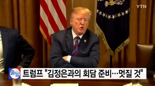 """사진=트럼프 미국 대통령이 12일(현지시각) """"나와 김정은과의 회담들에 대한 준비가 이뤄지고 있다""""고 말했다."""