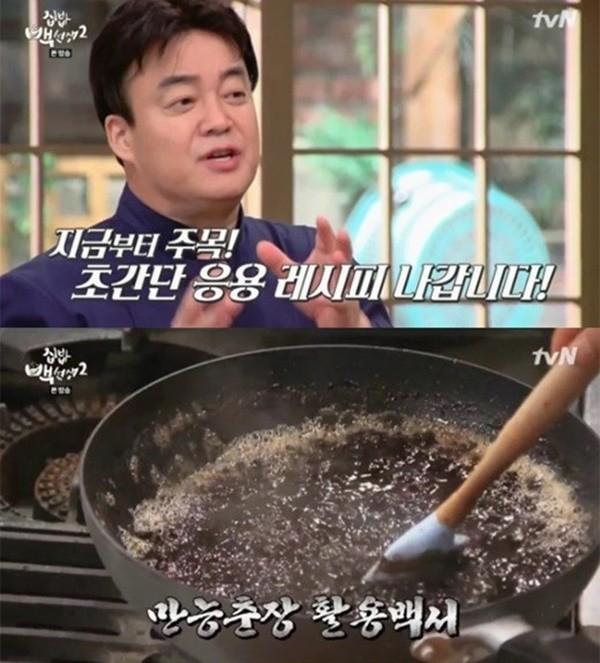 사진=tvN 방송캡처