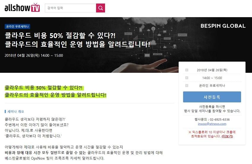 '클라우드 비용 50% 줄이는 효율적인 클라우드 운영법' 온라인 세미나 개최