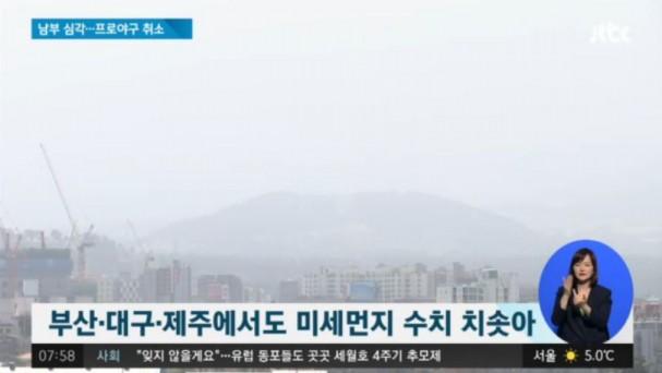 사진=남부지방에서 미세먼지(PM10) 농도가 치솟으면서 미세먼지 경보와 주의보가 내려졌다.