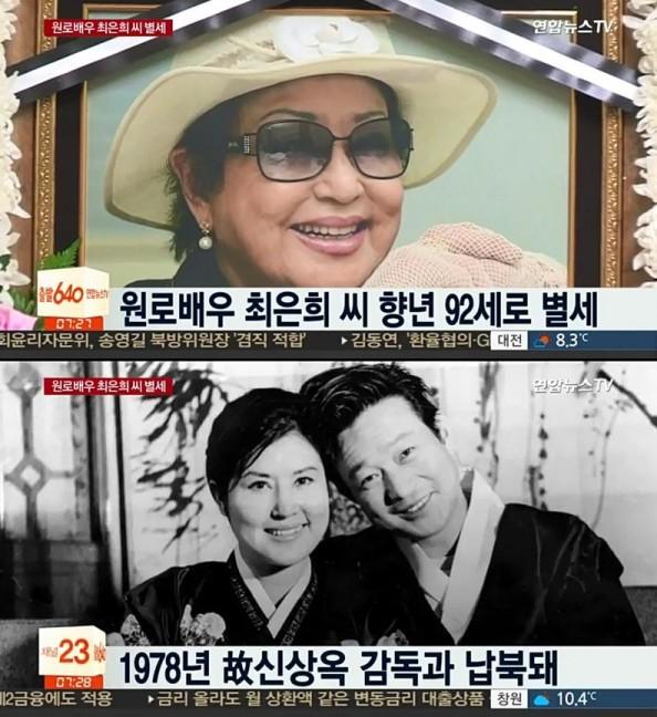 사진=영화배우 최은희가 16일 별세했다. 향년 92세.