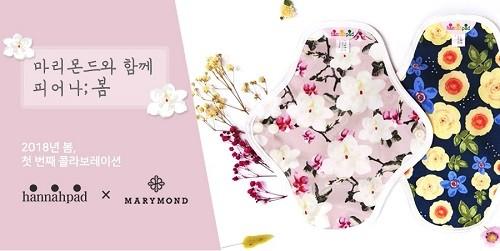 '한나패드X마리몬드' 컬래버 상품 출시…수익금 위안부 후원 사업에 쓰여