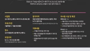 SBA 성수IT종합센터, '메이커 부스팅 프로그램' 개최…창의적 아이디어의 제품창업화 촉진