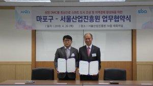 SBA-마포구, 상암DMC 중심 '스마트시티 및 지역경제 활성화' 공동협력 결의