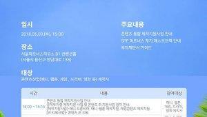 SBA 서울애니메이션센터, '2018 콘텐츠 통합 제작지원' 1차공모 시작…3개 분야 31억2000만원 규모, 오는 23일까지 접수