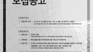 SBA, '2018 하이서울쇼룸' 참가기업 모집…서울형 패션中企 55개사 모집