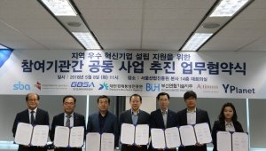 SBA, 지역 산업진흥기관 및 투자사 등과 '우수 혁신기업 설립지원' 협력 프로세스 확대
