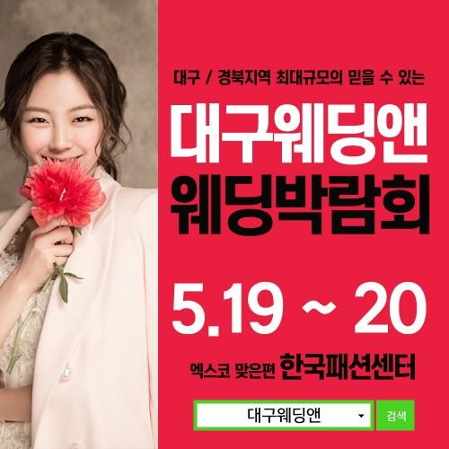 """19~20일 대구 웨딩앤 웨딩박람회 개최…""""결혼준비 알뜰하게 하세요"""""""