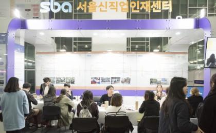 SBA, 'KB굿잡취업박람회' 통해 신직업 트렌드 소개 및 구직구인 매칭