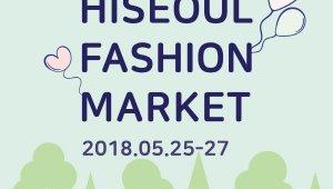 '공연으로 보는 서울패션' SBA, 2018 하이서울 패션쇼 in 올림픽공원 개최예고