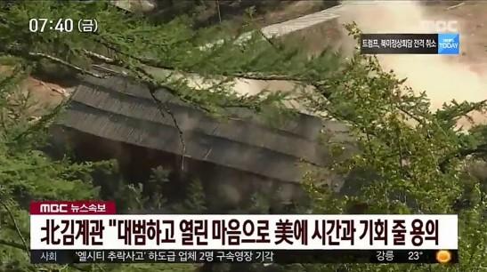 사진=김계관 외무성 제1부상이 북미정상회담 재개를 원한단 입장을 밝혔다.