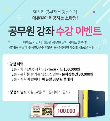 에듀윌, 한국국제대학교 공무원 온라인 강의 수강생 대상 이벤트 실시