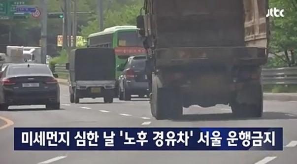 사진=6월부터 서울에서 미세먼지가 심한 날에는 '노후 경유차' 운행이 금지된다.