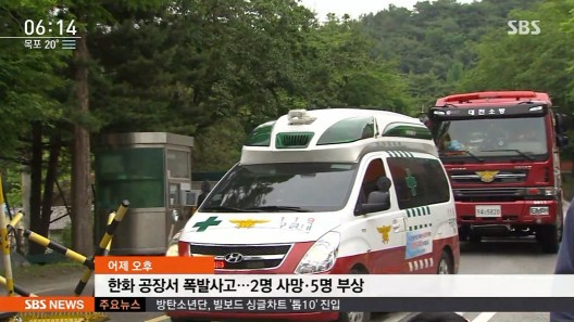 사진=대전시 유성구 외삼동 ㈜한화 대전공장에서 폭발사고로 화재가 발생했다.