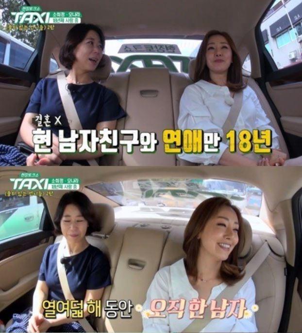 사진=배우 오나라가 '택시'에 출연해 남자친구를 언급했다.