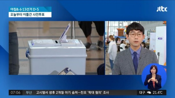 사진=제 7회 전국동시지방선거 사전투표가 오늘(8일)부터 이틀간 진행된다.