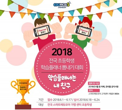 스마트에듀모아, 초등학생 대상 학습플래너 공모전 개최
