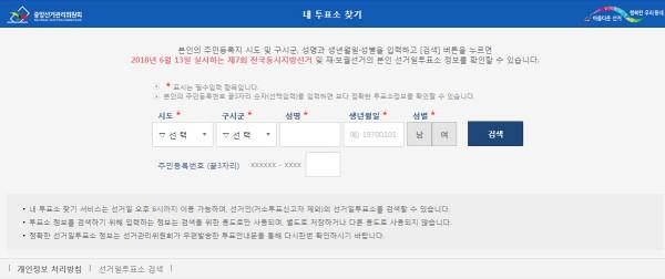 '내 투표소 찾기'는 포털사이트를 통해 확인할 수 있다.