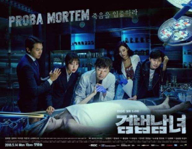 사진=MBC 월화드라마 '검법남녀'가 결방했다..