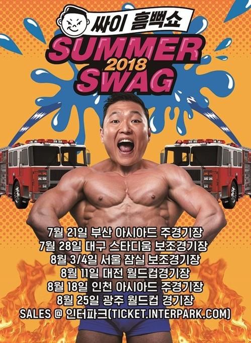사진=가수 싸이의 여름 콘서트 '흠뻑쇼'가 열린다.