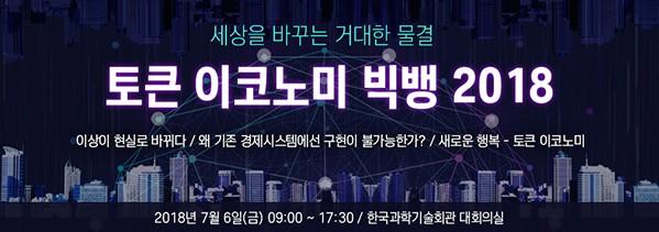 자본주의 모두와 이익을 나누다...'토큰이코노미&ICO 빅뱅 2018' 내달 6일 개최