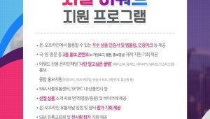 SBA,  내달 5일 '서울어워드 사업설명회' 개최…中企 유통판로 활성화 지원